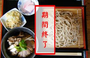最上町産【最上早生】十割鴨そば(温つけ麺)