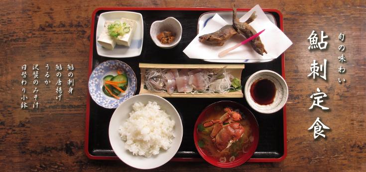 ayusashitei